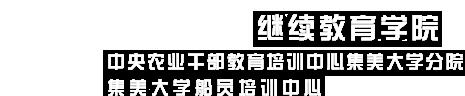 繼續教育學院(船員培訓(xun)中心)